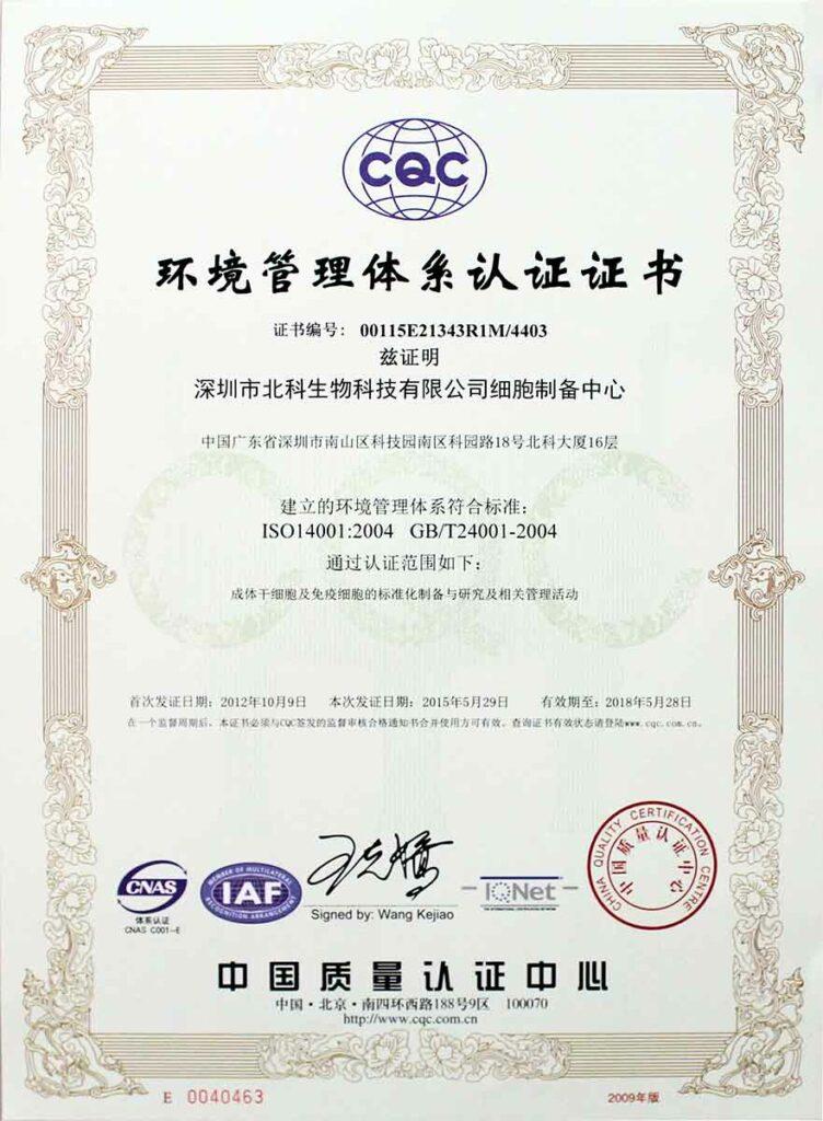 Certificado ISO 14001 concedido a Shenzhen Beike
