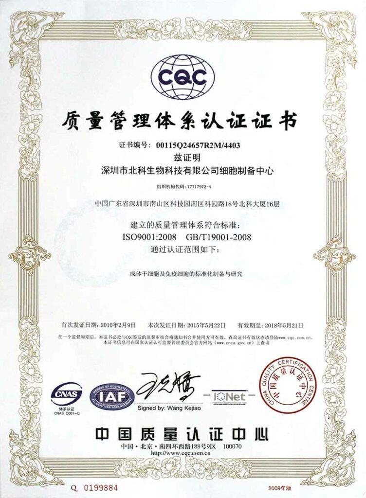 Certificado ISO 9001 de acreditação concedido à Beike