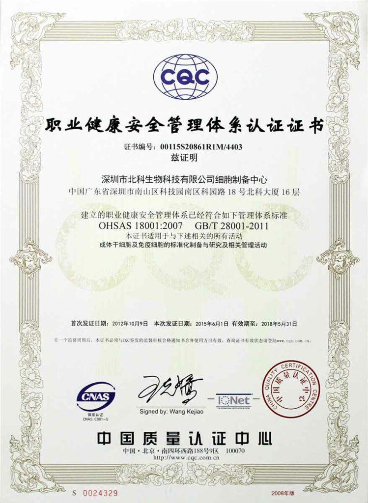 Certificado OHSAS 18001 concedido a Beike